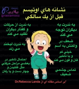 نشانه های اوتیسم قبل از یک سالگی